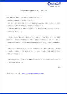2019PV来場のお礼