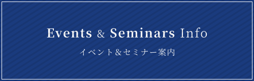 イベント&セミナー案内